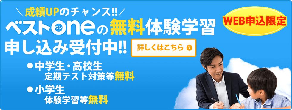 無料体験学習申し込み受付中!!
